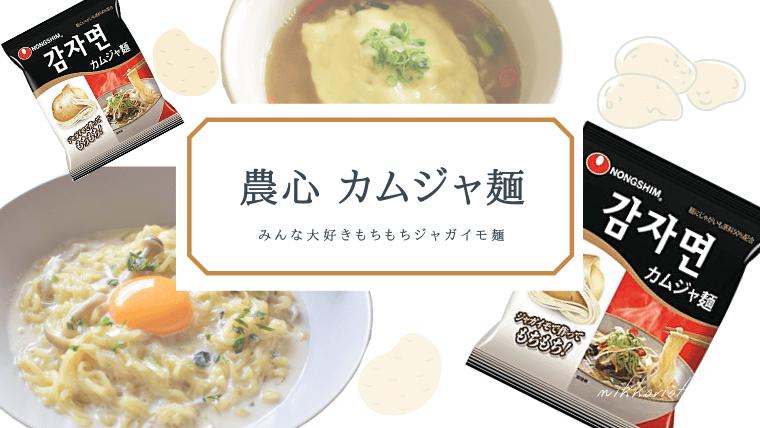 カムジャ麺アイキャッチ