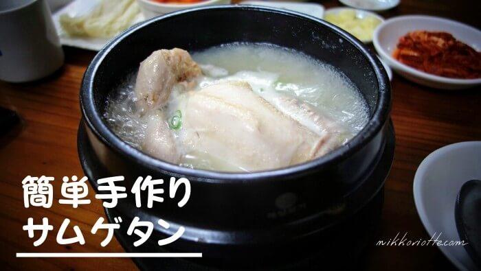 夏でも冬でも免疫力アップ!家族みんな元気になれる簡単参鶏湯/サムゲタンの作り方