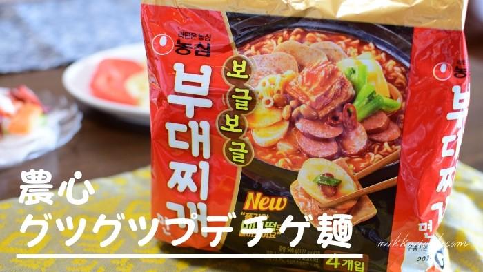 農心プデチゲ麺