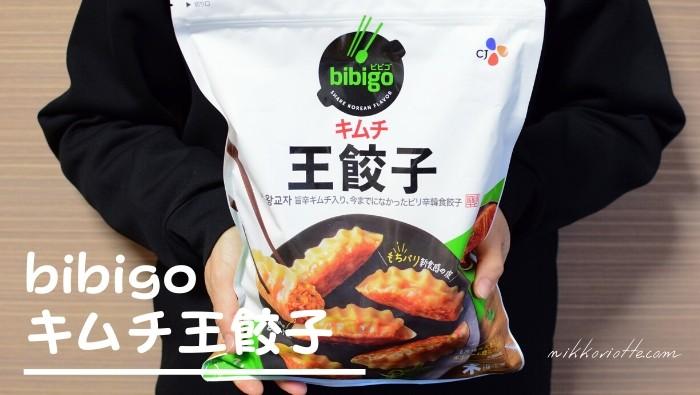 bibigoキムチ王餃子