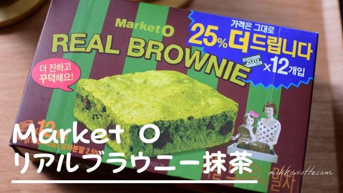 「Market O」韓国マーケットオーリアルブラウニー抹茶味でゆったりしたひと時を!