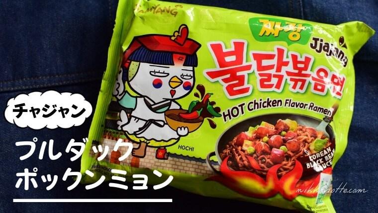 チャジャンブルダック炒め麺
