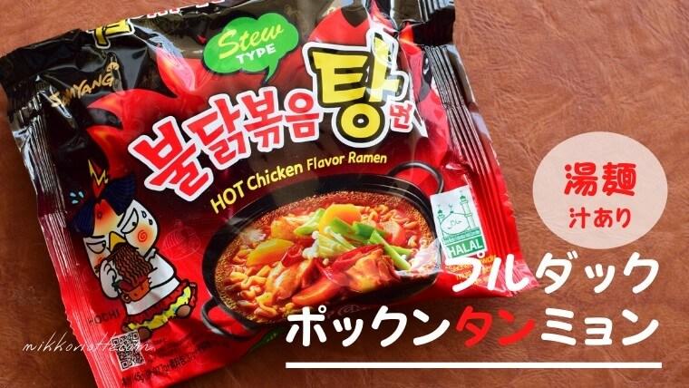 ブルダック炒め湯麺top