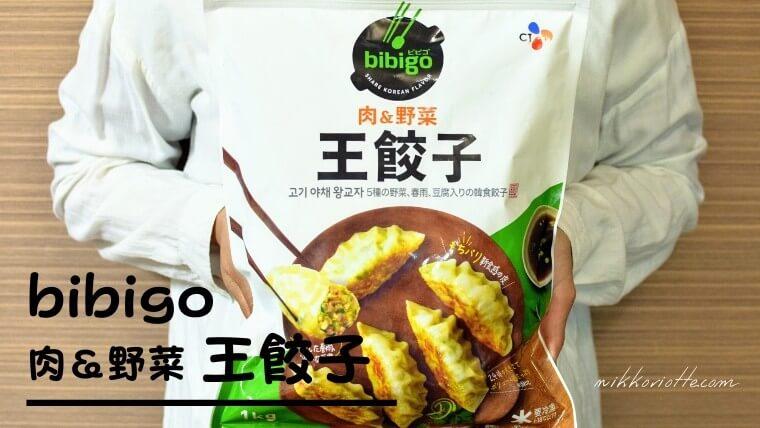 bibigo王餃子top