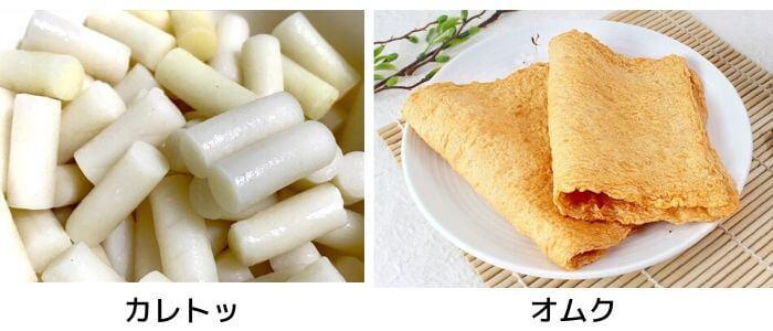 トッポギ2材料-カレトッとオムク
