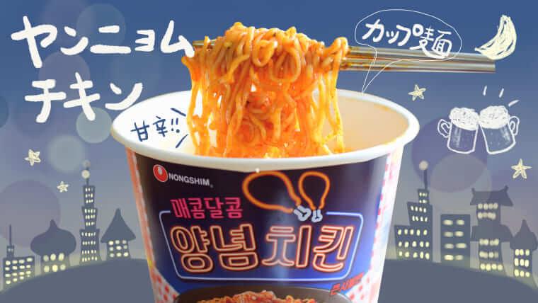 ヤンニョムチキンラーメン カップ麺は夜食にぴったりな味!甘い?辛い?作り方と感想