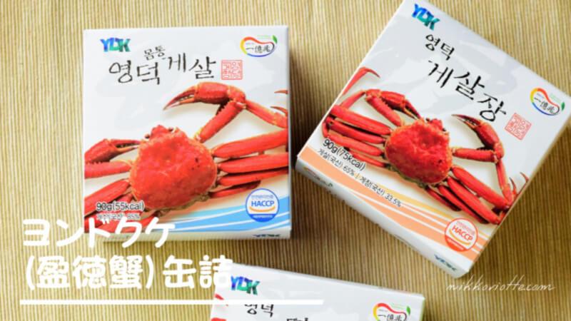 ヨンドクケ(盈徳蟹)缶詰トップ