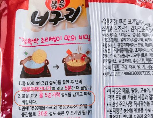 韓国炒めノグリ調理法