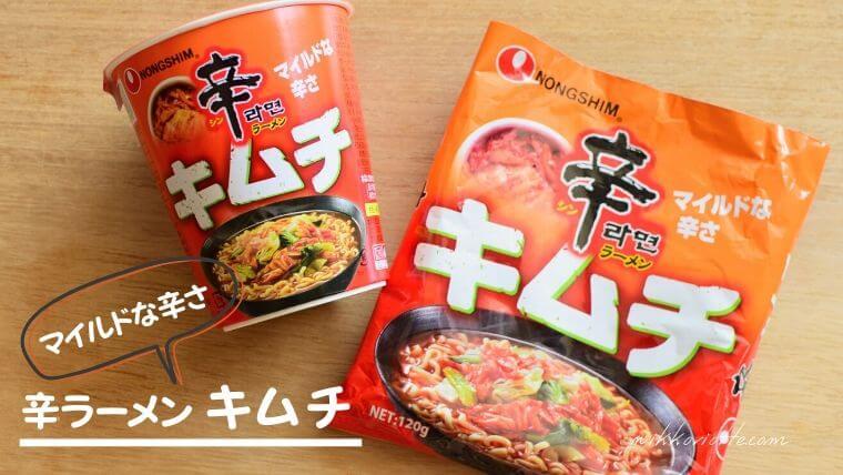 「辛ラーメンキムチ」袋麺とカップ麺の辛さ|辛ラーメンと味の違いは?