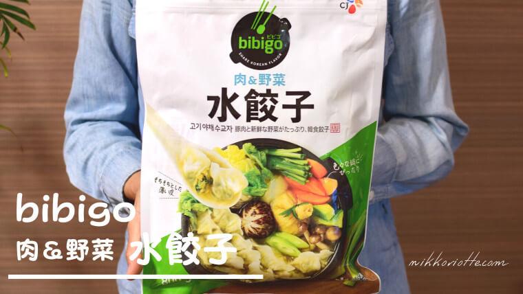 bibigo水餃子top表紙