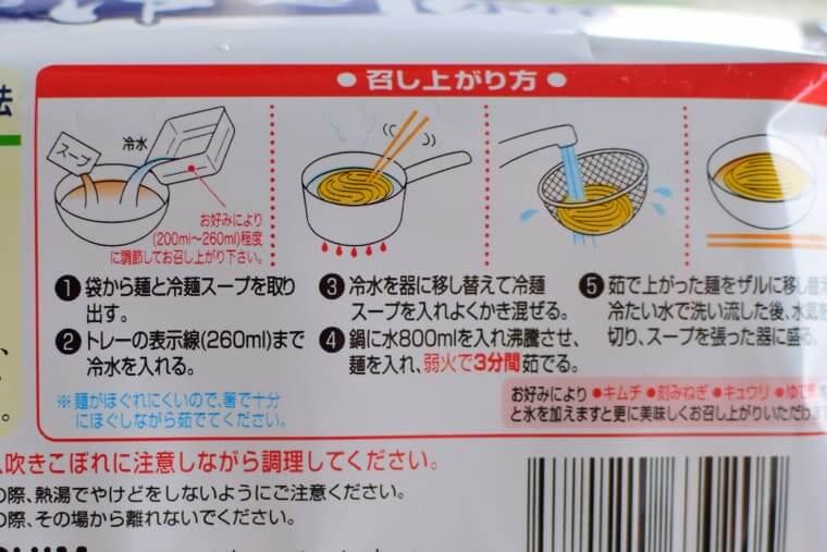 ふるる水冷麺裏説明