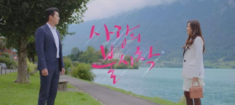 愛の不時着-チムジルバン01