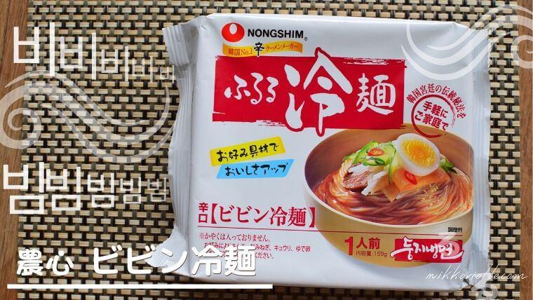 ふるるビビン冷麺表紙画像