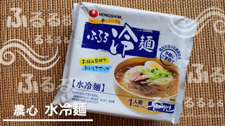 ふるる水冷麺表紙写真