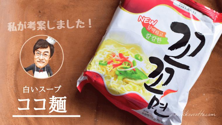 ココ麺トップ表紙画像re