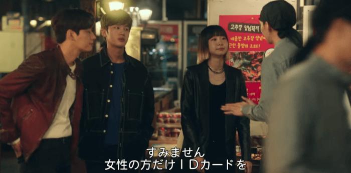 梨泰院クラス-韓国未成年とお酒編1-1