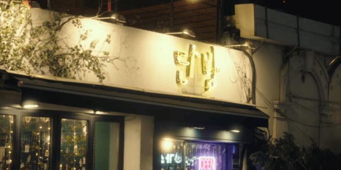 梨泰院クラス-韓国未成年とお酒編2