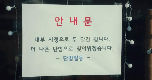 梨泰院クラス-韓国未成年とお酒編4-2