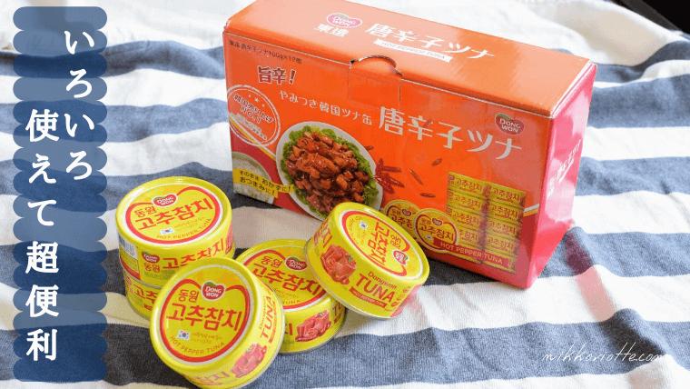 唐辛子ツナアイキャッチ
