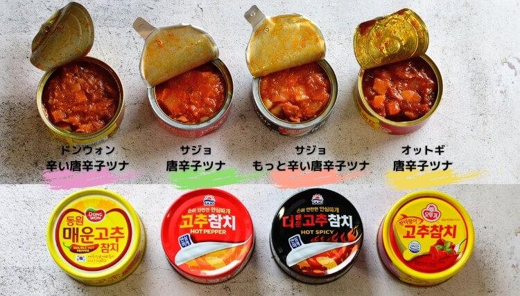 大人気 !韓国唐辛子ツナ缶