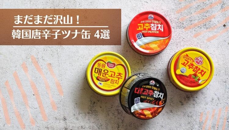 韓国唐辛子ツナ缶種類