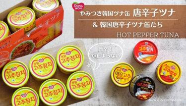 韓国唐辛子ツナ缶