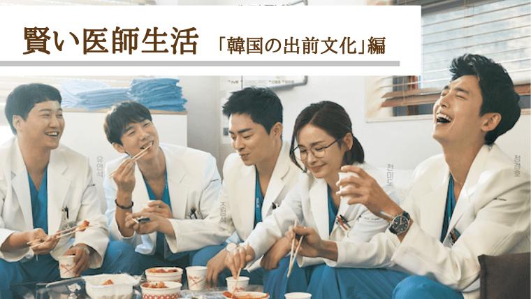 賢い医師生活-韓国出前編