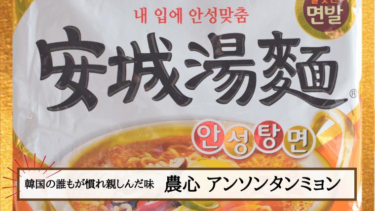 安城湯麵アイキャッチ01