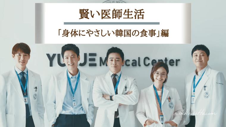 賢い医師生活アイキャッチ01