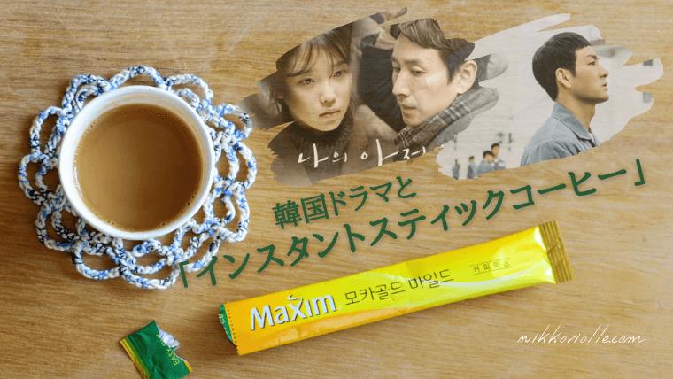 韓国スティックコーヒー