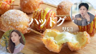 韓国チーズハットグ簡単人気おいしい作り方